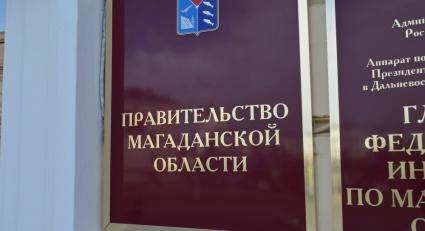 Телефоны. Администрация Магаданской области