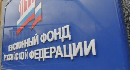 Пенсионный фонд РФ по Магаданской области