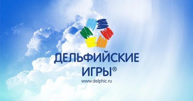 В Магадане пройдут региональные отборочные испытания на участие в Шестнадцатых молодежных Дельфийских играх России