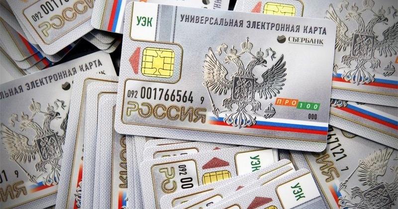 Региональные законы, регламентирующие выпуск универсальных электронных карт, утратят силу