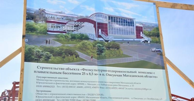 Игорь Донцов: Комиссия, которой предстоит принять омсукчанский бассейн, приступит к работе в середине следующего месяца