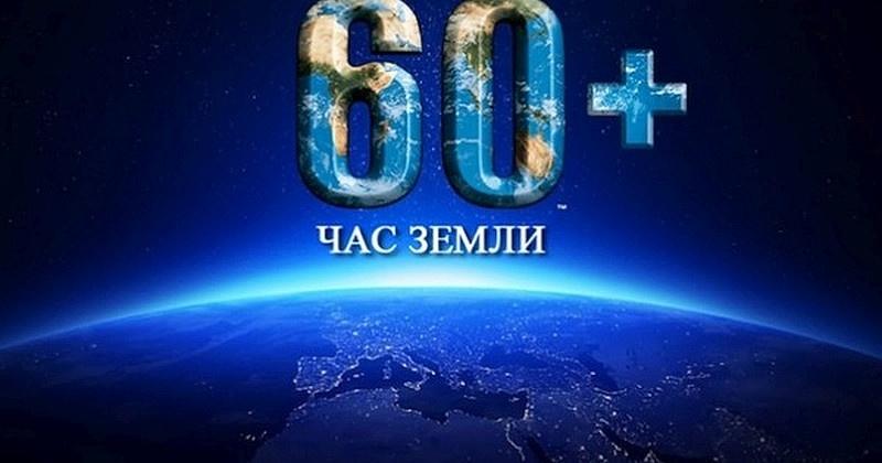 Заповедник «Магаданский» приглашает принять участие жителей Магаданской области в международной акции «Час Земли»