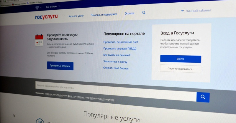 У колымчан появилась возможность подать заявление о перерасчете размера пенсии через Единый портал госуслуг