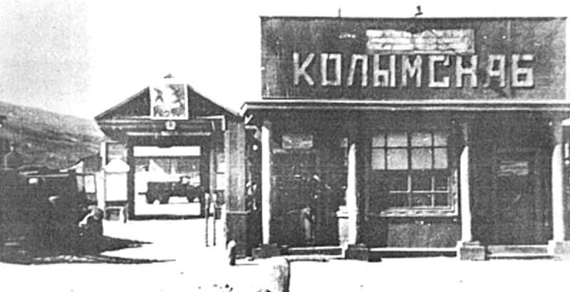 73 года назад дала первые шесть тонн продукции Магаданская макаронная фабрика гостреста «Колымснаб»