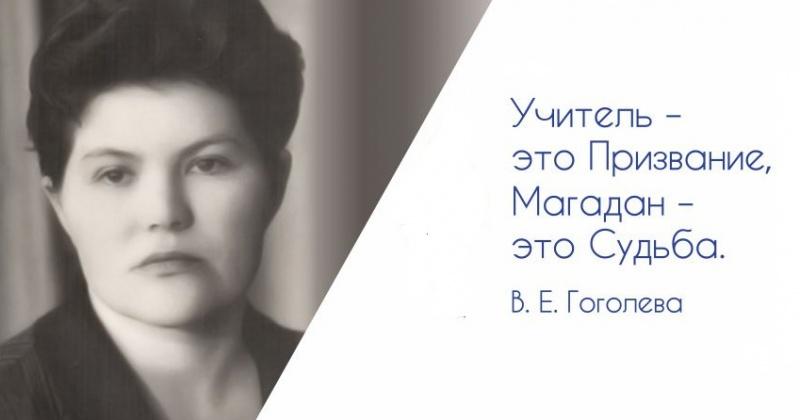 Фестиваль молодых учителей «Открой себя», посвященный памяти заслуженного учителя Веры Ефимовны Гоголевой пройдет в Магадане
