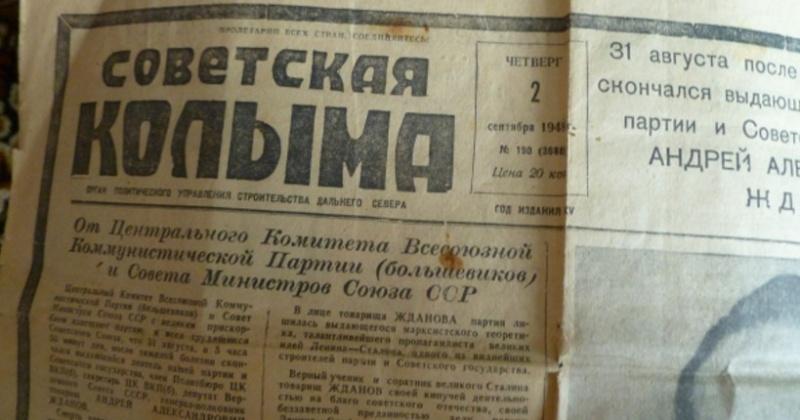 Торжественный вечер прошел в Магадане 71 год назад в честь выхода трёхтысячного номера газеты «Советская Колыма»