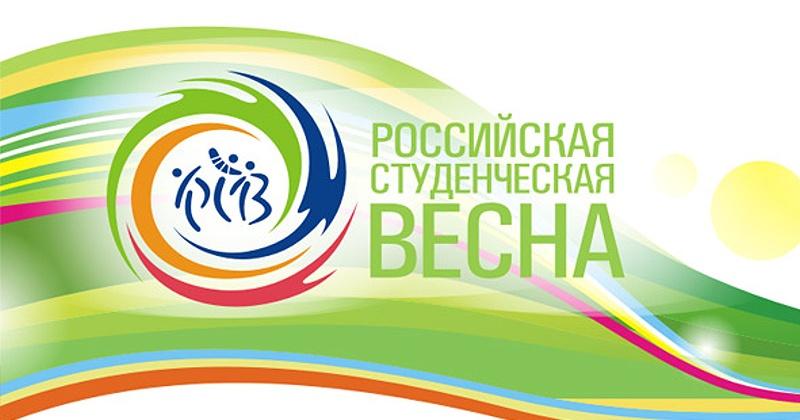 В Магаданской области стартует отборочный этап регионального фестиваля «Студенческая весна – 2017»