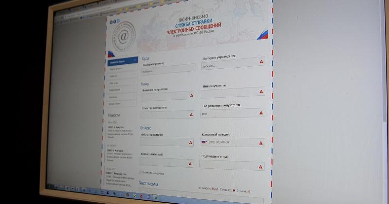 Письма от родственников магаданские сидельцы теперь могут получать электронно