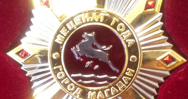 Начался приём заявок на участие в конкурсе «Меценат года» города Магадана» по итогам 2016 года