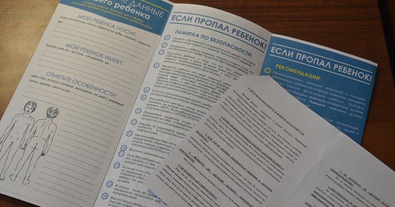 """Внедрить """"детский паспорт"""" во всех образовательных учреждениях Колымы предлагает  организация «Отряд Поиск пропавших детей - Магадан»"""