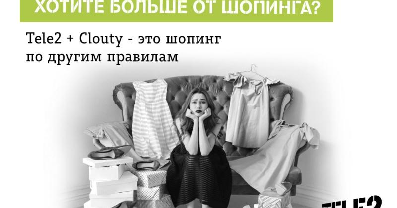 Tele2 и Clouty создают первый в России модный сервис на базе мобильных услуг