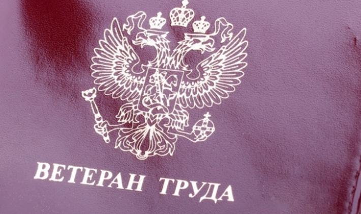 47 лет назад впервые учреждено звание «Ветеран труда Магаданской области»