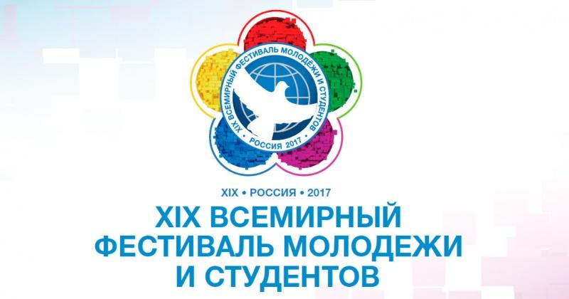 Юные колымчане отправятся осенью в Сочи на Всемирный Фестиваль молодежи и студентов