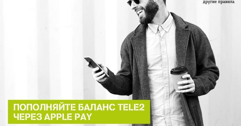 Абоненты Tele2 в Магаданской области могут пополнить счет через Apple Pay