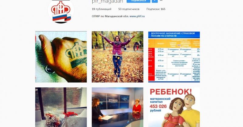 Отделение ПФР по Магаданской области открыло страницу в Instagram