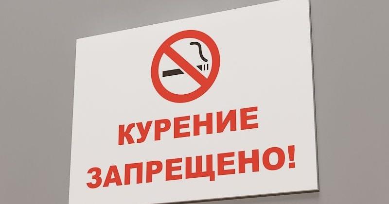 За курение в неположенных местах к административной ответственности привлечены 310 жителей Магаданской области