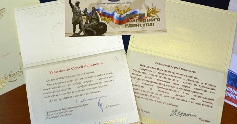С Днем народного единства колымчан поздравили Президент России, председатель Госдумы и спикеры региональных заксобраний страны
