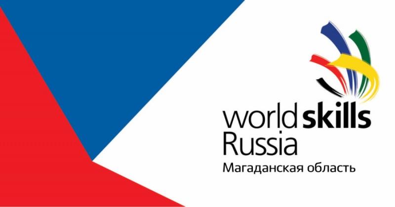 В Магадане начался первый региональный чемпионат «Молодые профессионалы» (WorldSkills Russia)