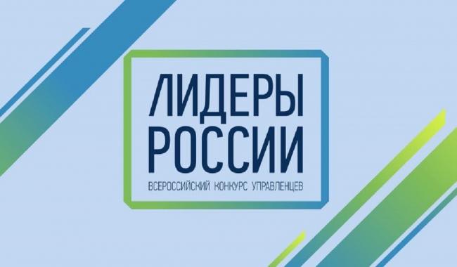 Четыре представителя Магаданской области приняли участие в полуфинале Конкурса «Лидеры России» по ДФО