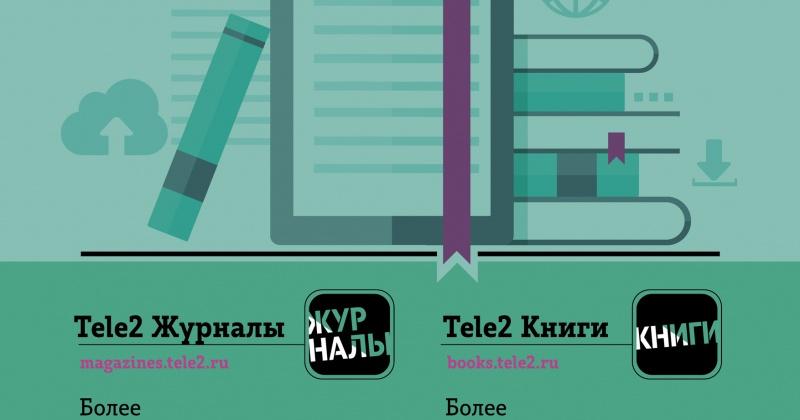 Tele2 предлагает почитать