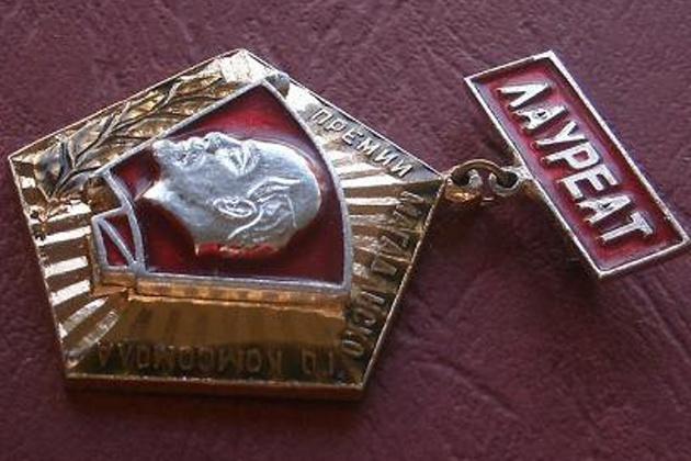 45 лет назад (1973) постановлением Магаданского обкома ВЛКСМ учреждена ежегодная премия Магаданского комсомола
