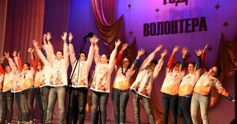 В Магадане торжественно открыли Год добровольца