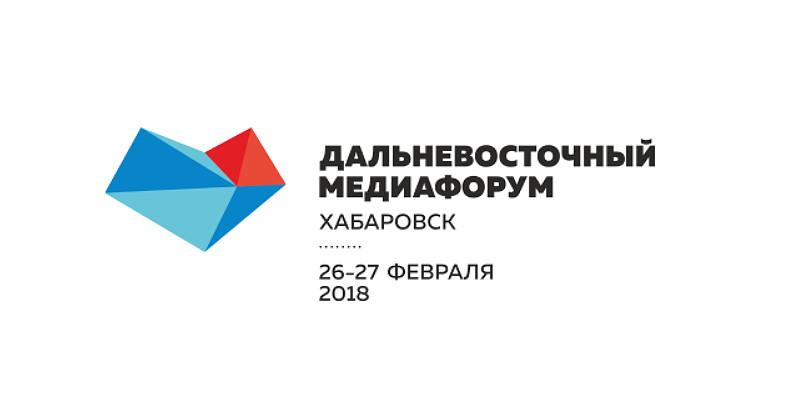 Магаданские журналисты примут участие в Дальневосточном медиафоруме