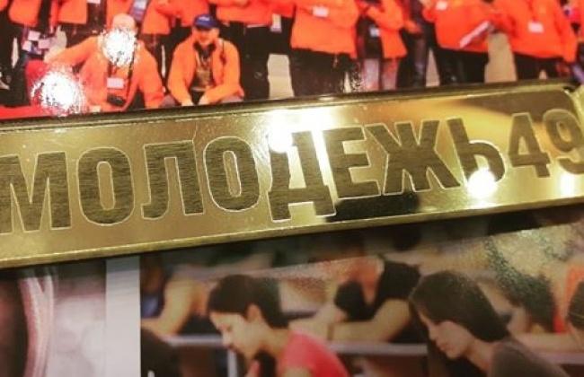 Более 450 участников соберет в марте VI форум молодежи Магаданской области «Молодежь49»