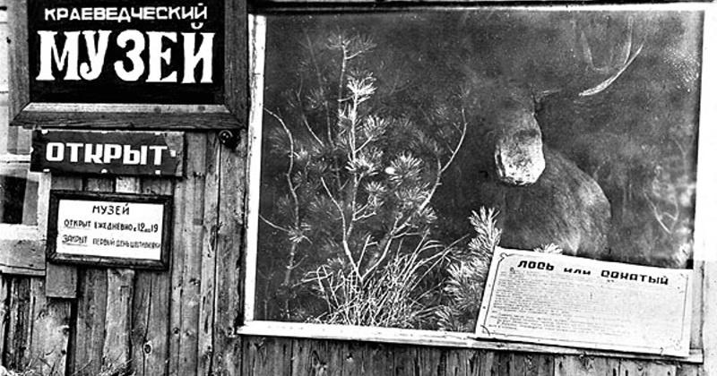 84 года назад в Верхнем клубе Магадана прошла 1-я Краеведческая выставка