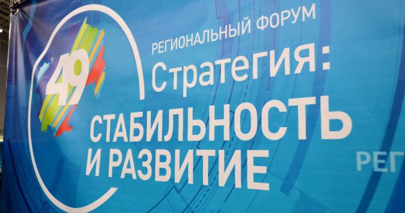 Итоги развития Магаданской области в 2017 году подведут на форуме «Стратегия: стабильность и развитие»