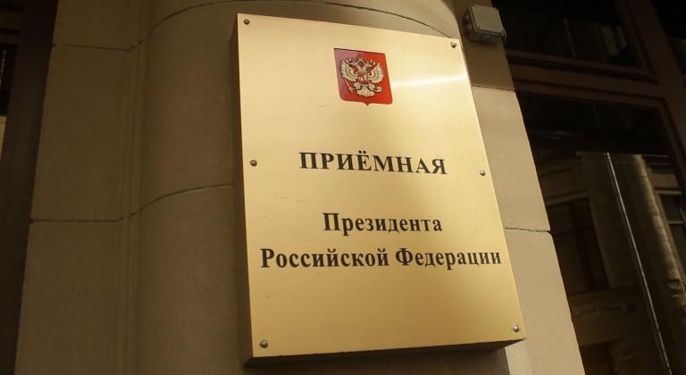В приемную Президента Российской Федерации в Магаданской области могут придти жители Колымы