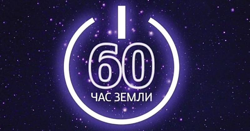 Магадан сегодня присоединится к акции «Час Земли»