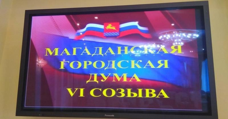Депутаты единогласно утвердили отчет об исполнении городского бюджета за 2017 год