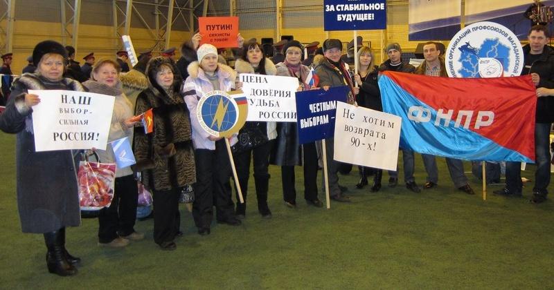 Профсоюзы Колымы выразили коллективный протест принятию закона о повышении пенсионного возраста в России