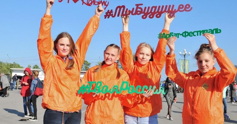 Арбат-фестиваль «Территория молодых», «Осторожно: Грамп!» и игры в сквере «70 лет Магадану»