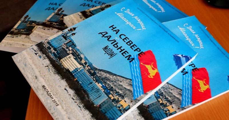 Очередной номер обновленного литературно-художественного альманаха «На Севере Дальнем» презентуют в магаданской библиотеке им. Куваева