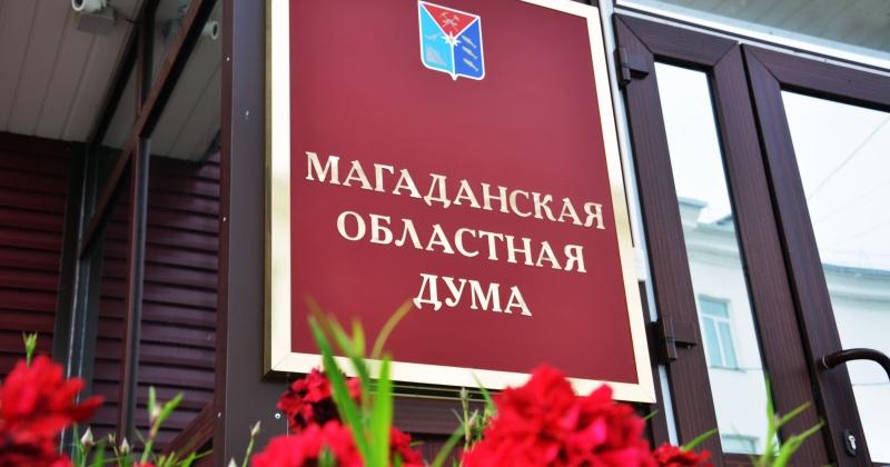 Колымчане предпочитают обращаться в магаданскую областную думу посредством интернет-приемной