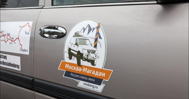 Участник автопробега «Россия сквозь века» Алексей Люткевич приедет сегодня в Магадан