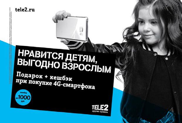 Tele2 поможет магаданским школьникам стать популярными блогерами