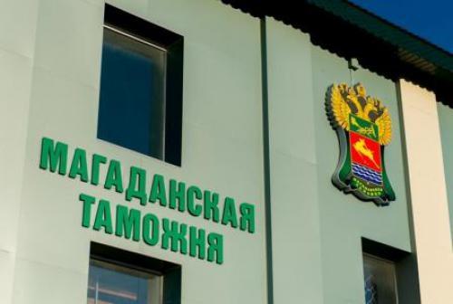 С начала 2018 года, Магаданская таможня перечислила в федеральный бюджет почти 1,6 миллиарда рублей