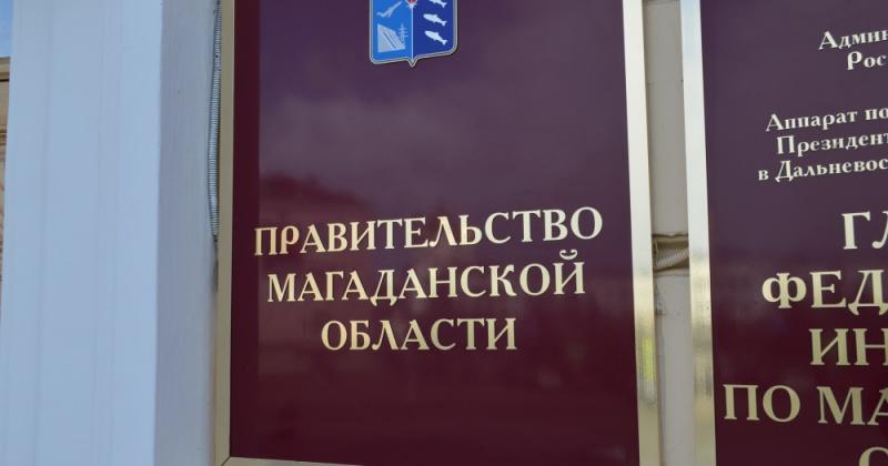 Продолжается прием заявок для участия в конкурсе по формированию молодежного правительства Магаданской области