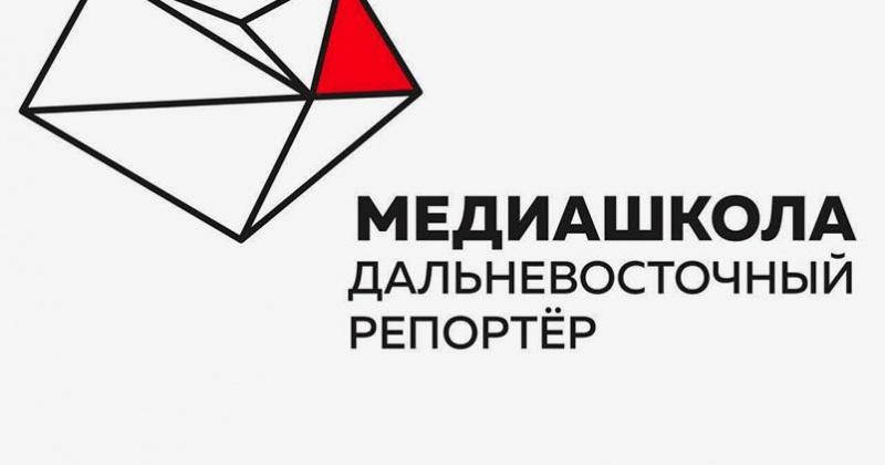 «Медиашкола: Дальневосточный репортер» соберет в Южно-Сахалинске ярких спикеров