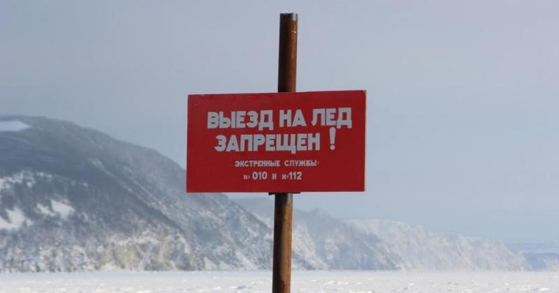 """Акция """"Безопасный лед"""" началась в Магаданской области"""