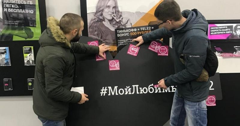 Всероссийский «День открытых людей» Tele2 прошел в Магадане