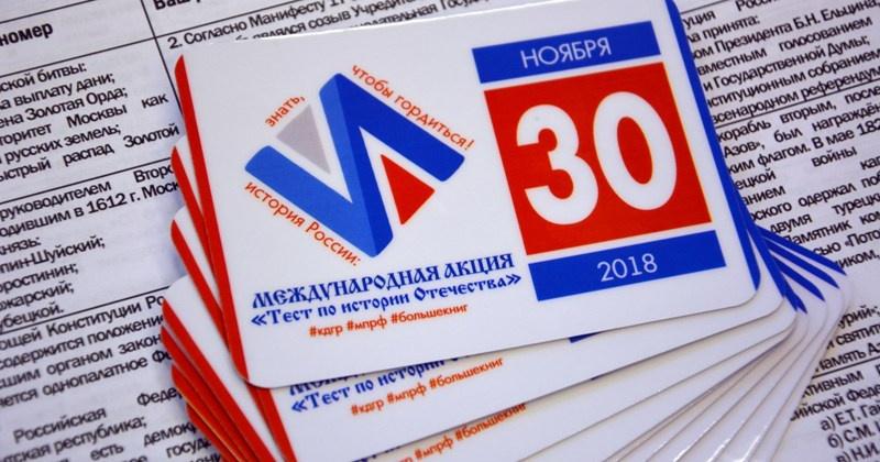 Около 500 колымчан написали Тест по истории Отечества