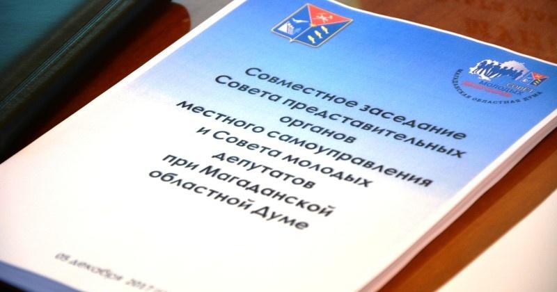 Советы представительных органов местного самоуправления и молодых депутатов при заксобрании проведут совместное заседание