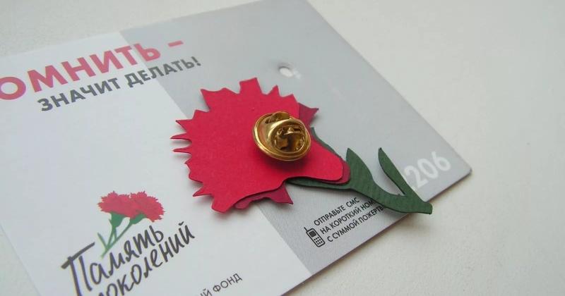 В Магадане стартует благотворительная акция «Красная гвоздика»