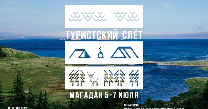 В июле близ колымской столицы организуют Магаданский областной туристский слет