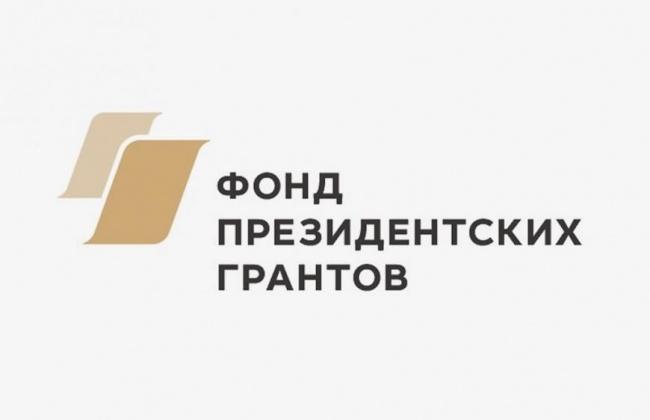 Некоммерческие организации Магадана могут побороться за получение грантов президента России