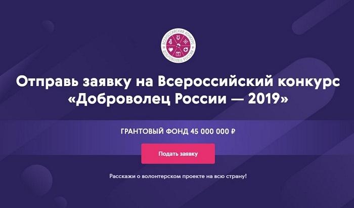 Магаданских активистов приглашают к участию в конкурсе «Доброволец России»